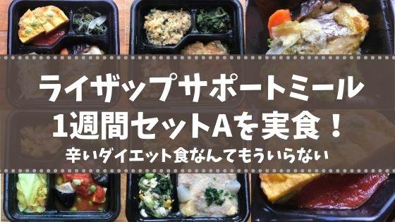 ライザップサポートミール1週間セットAの実食口コミ!食べることを楽しめるダイエット冷凍弁当
